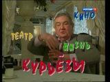 Евгений Весник 2003 (part. 2)