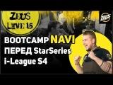 ZEUS LIVE #15: BOOTCAMP NAVI ПЕРЕД STARLADDER!