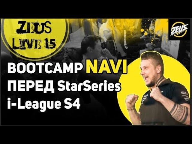 ZEUS LIVE 15: BOOTCAMP NAVI ПЕРЕД STARLADDER!