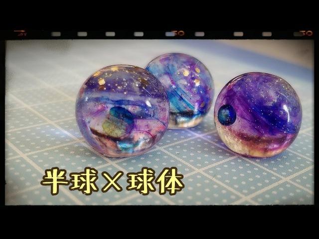 半球×球体 シリコンモールド レジン
