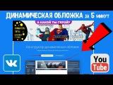 Динамическая обложка ВК за 5 минут! Dycover для ВКонтакте.