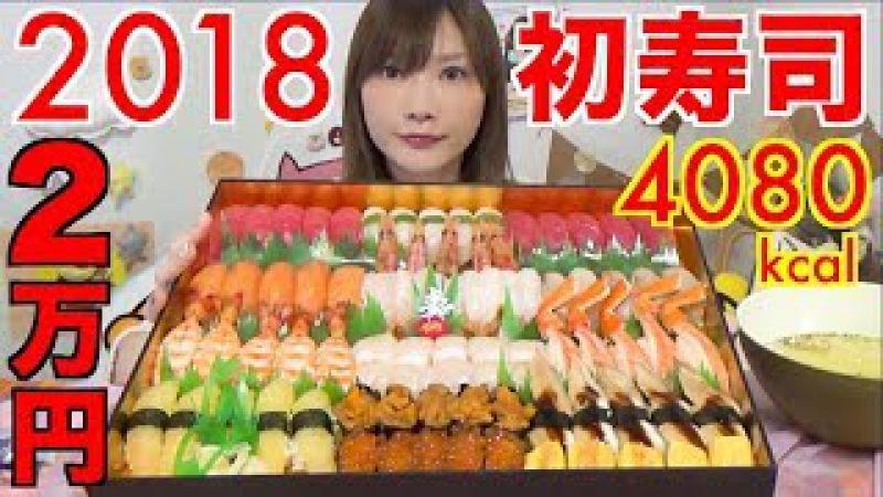 【New Year's Day】 180$ Sushi!! Gin no Sara [4080kcal] Let's Look Forward TO The Next Year [Use CC]