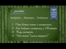 Настройка инициация посвящение (№2)