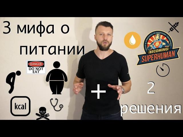 3 мифа о питании 2 решения | Низкоуглеводная диета и интервальное голодание - Виктор Огнев