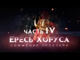 ЕРЕСЬ ХОРУСА ч4 Сожжение Просперо (Warhammer40k Horus Heresy)