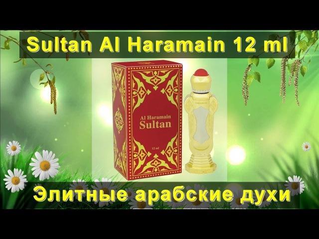 Sultan Al Haramain 12 ml Элитные арабские духи