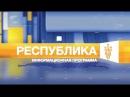 Республика 23.01.2018 на русском языке. Вечерний выпуск