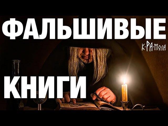 Старинные книги - подделка. Доказательства фальсификации исторических источников