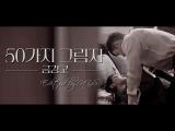 [화유기 패러디] 50가지 그림자 -금강고- (손오공x진선미 ll Hwayugi, A Korean Odyssey)