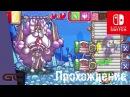 Gunhouse для Nintendo Switch - ДОМ ВВЕРХ ДНОМ