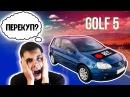 VW Golf 5 Не бита не крашена Разоблачение перекупа