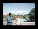 Наши любовники / Nuestros amantes 2016 Романтическая комедия