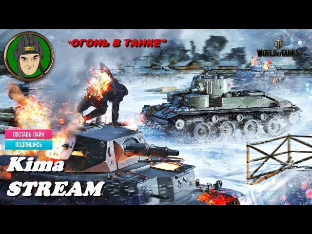 💥World of tanks 💥 Kima STREAM -