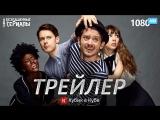 Холистическое Детективное агентство Дирка Джентли  Dirk Gently's Holistic Detective Agency (2 сезон) Трейлер (КвК) HD 1080