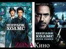Шерлок Холмс 1 и 2