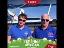 Зелёные Крылья 2018 Экипаж АН 2