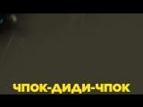 Грандиозная Битва Монстров _ Чпок-Диди-Чпок