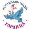 """Фестиваль моды """"Горлица"""""""