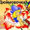 """МБДОУ """"Детский сад """"Дюймовочка"""""""" г.Вуктыл"""