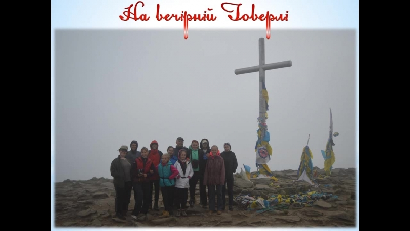 туристична подорож в Карпати 2017
