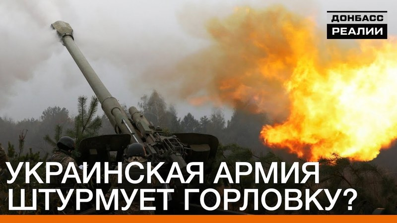 Українська армія штурмує Горлівку? | «Донбас.Реалії»