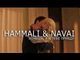 HammAli & Navai - Хочешь, я к тебе приеду [и.ft.feat]