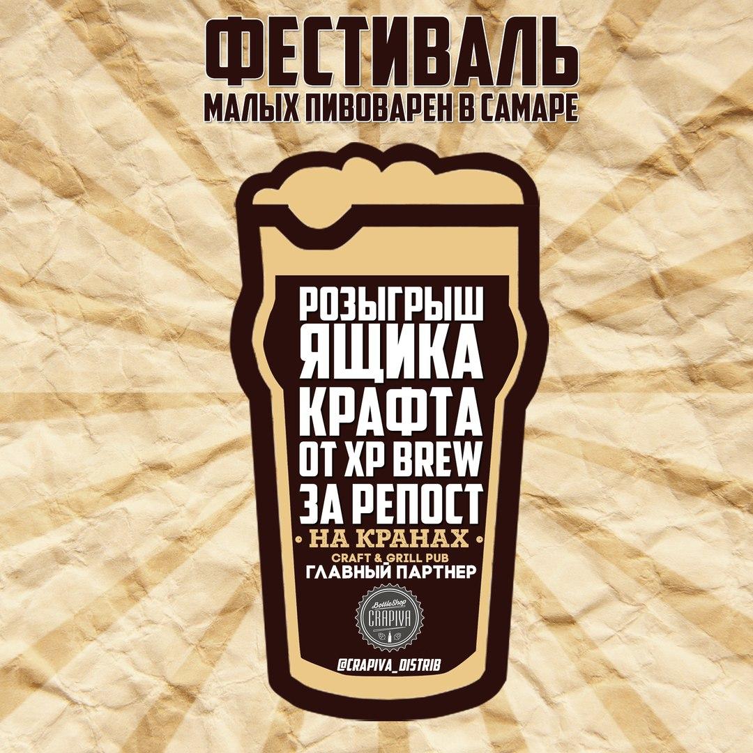 Афиша Самара 5й фестиваль домашних пивоваров