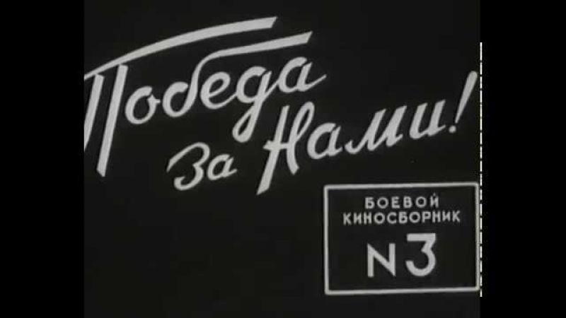 Боевой киносборник №3 и №4 (1941г.)