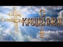 КРЕЩЕНИЕ ГОСПОДНЕ Автор видеозаписи Галина Хлебникова