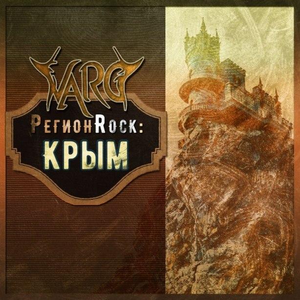 VA – РегионROCK – Крым # 2 (2017)