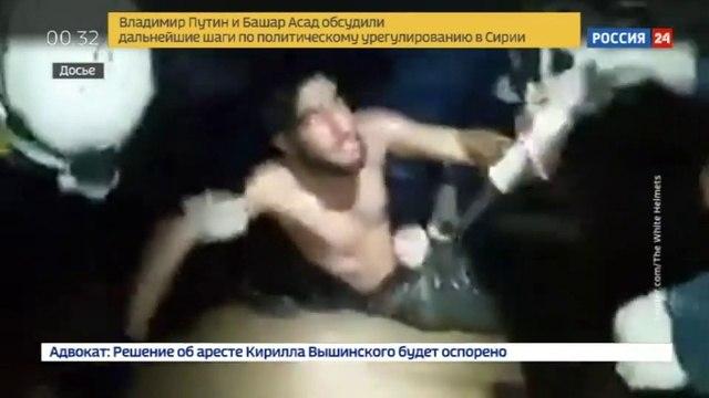 Новости на «Россия 24» • Докладчики ОЗХО продемонстрировали полное бессилие, пытаясь обвинить Сирию в химатаках