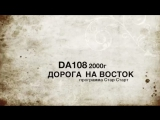 DA-108 - ДОРОГА НА ВОСТОК (LIVE-2000 г.) ПРОГРАММА СТАР-СТАРТ (ТВ6)