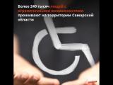 По всей Самарской области хотят открыть специальные пляжи для инвалидов