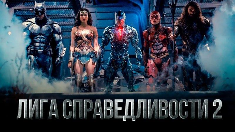 Лига Справедливости 2 [Обзор] / [Трейлер на русском]