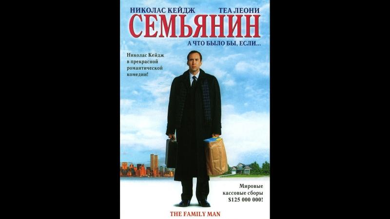 х ф СЕМЬЯНИН The Family Man 2000 Full HD доброе кино