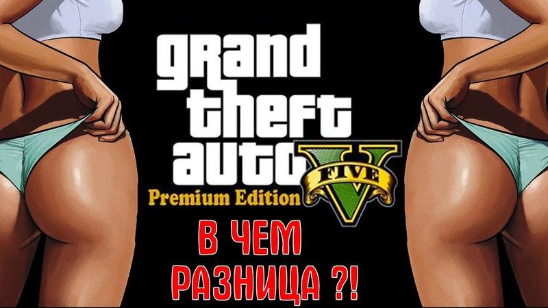АНОНС ГТА 5 ПРЕМИУМ - Чем отличается GTAV: Premium Online Edition от обычной GTAV