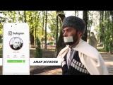 Социальный ролик по сохранению черкесского, адыгского языка
