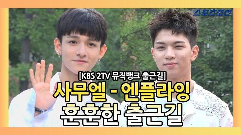 사무엘(Samuel)-엔플라잉(N.Flying), 프듀에서 뮤직뱅크로 (KBS 2TV '뮤직뱅크' 출근길)
