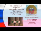 8 Конкурс ТАНЕЦ В ПОДАРОК ОРЛЯТА Шадринск Фестиваль кадетов