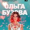 9 февраля| Ольга Бузова| CS SPB