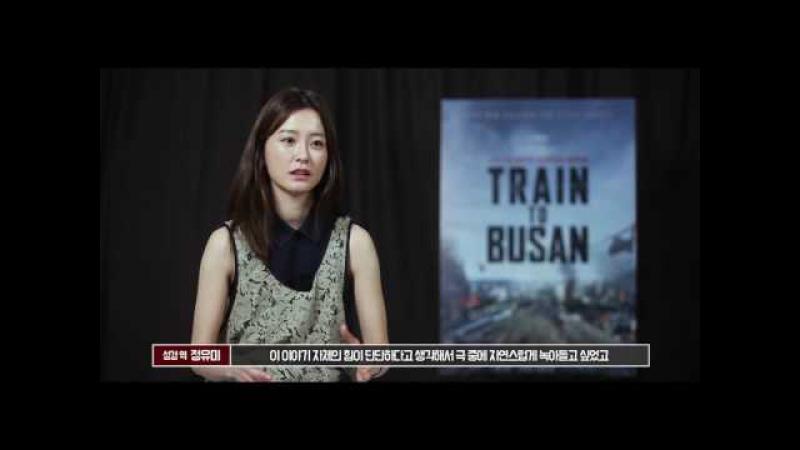 [ВК] 4 [Съемки] «Поезд в Пусан/Train To Busan»