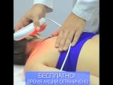 Бесплатная диагностика спины и позвоночника