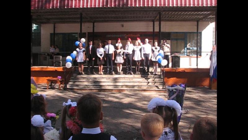 танец одиннадцатиклассников и первый звонок 1 сентября 2017 школа №2 Некрасовка