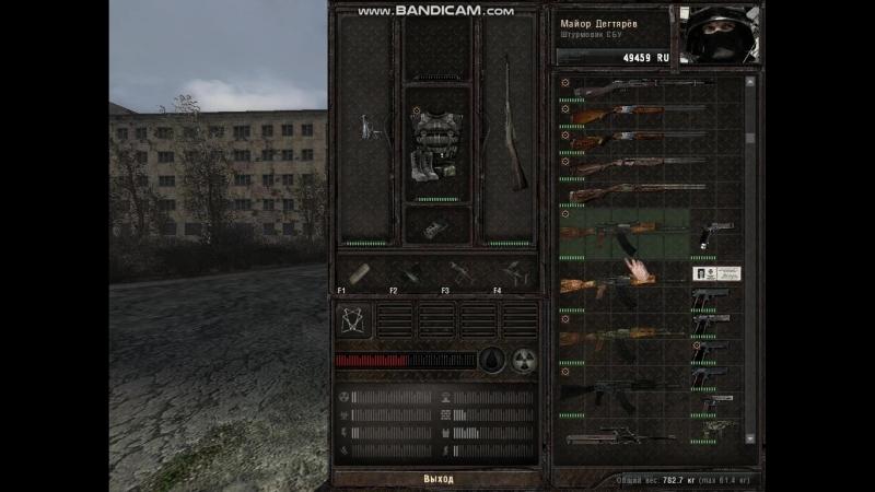 частичный разбор оружия мизери 2.2