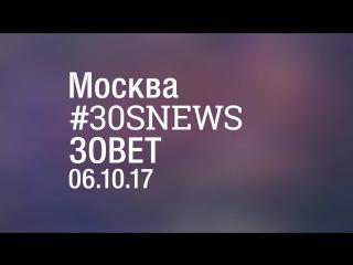 6.10 | МОСКВА ЗОВЁТ на выставку животных!