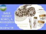 SNAKE FACTOR TIANDE. Снейк фактор - змеиная сила, крема и шампунь с маслом змеи мамуши от Т