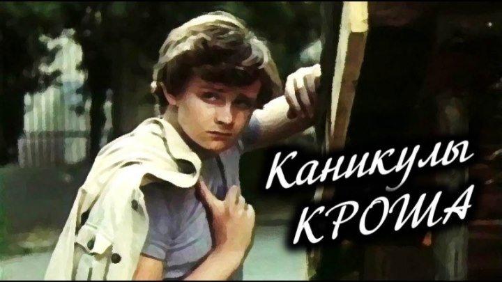 Каникулы Кроша 1980 Все серии