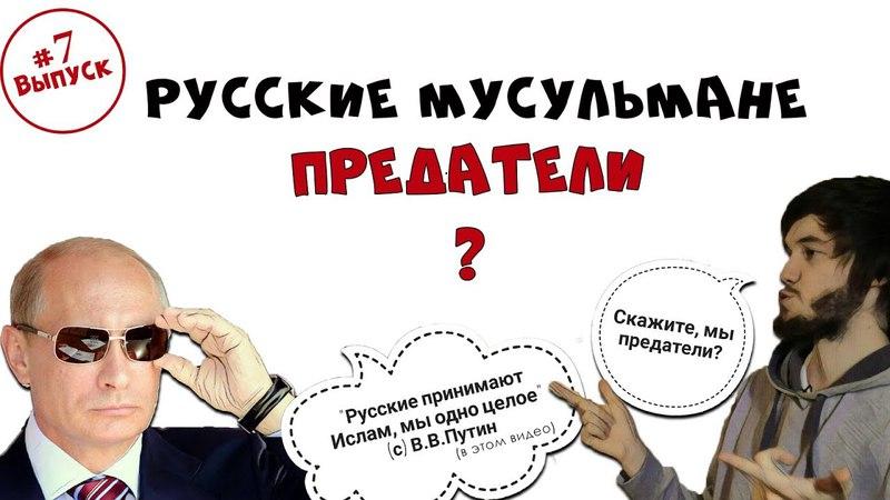 Русский Мусульманин ПРИНЯЛ ИСЛАМ Я ПРЕДАТЕЛЬ