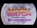 🌚 Moon Watch 🌝