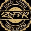 Школа Танцев Зефир|Танцевальная студия Томск
